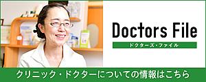 小川 理栄 院長の独自取材記事